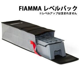 レベルバック FIAMMA フィアマ キャンピングカー キャンピングトレーラー 車中泊 パーツ 部品 用品 キャンプ フィアマパーツ