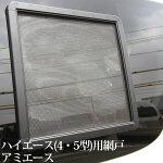 ハイエースHIACE用網戸200系ハイエース用アミエース車中泊用車旅