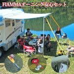 FIAMMA製オーニング安心セットタイダウンキットペグキットオーニングハンガーのセットです。