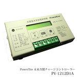 チャージコントローラー未来舎製PV-1212D1Aソーラー発電太陽光発電用過充電防止装置独立電源オフグリッドソーラー