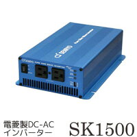 SK-1500-112定格出力1500WDC-ACインバーターDC12V入力直流を交流100Vに変換キャンピングカーやヨットにもSK1500