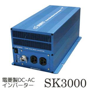 SK-3000-112 定格出力 3000W DC-AC インバーター DC12V入力 直流を交流 100V ( AC100V )に変換 電菱 ( DENRYO ) SK3000 独立電源 オフグリッド 自家発電