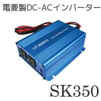 電菱製正弦波DC-ACインバーターSK350直流を交流100Vに変換家電製品を使用可能にする機械キャンピングカー車中泊などに