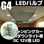 G4タイプLEDバルブAC/DC12Vキャンピングカーのダウンライト等に
