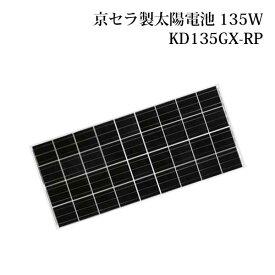 京セラ製 ソーラーパネル KD135GX-RP 定格出力 135W DC12V系太陽電池 太陽光発電 太陽光パネル 独立電源 オフグリッド 【型番変更】旧KD135SX-RP