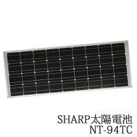 シャープ製ソーラーパネル太陽電池NT-94TC(94W単結晶モジュール)