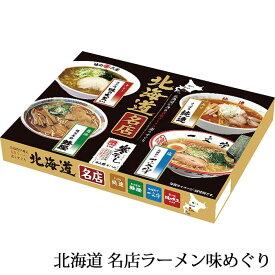 北海道名店の寒干しラーメン4人前 HM-10 蜂屋・純連・一文字・大王 菊水
