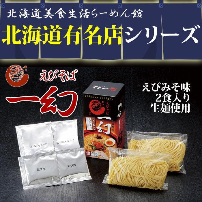 えびそば一幻(いちげん) えびみそ味 2食入り お土産 おみやげ 北海道 らーめん お取り寄せ
