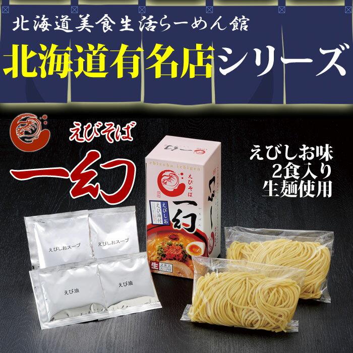 えびそば一幻(いちげん) えびしお味 2食入り お土産 おみやげ 北海道 らーめん お取り寄せ