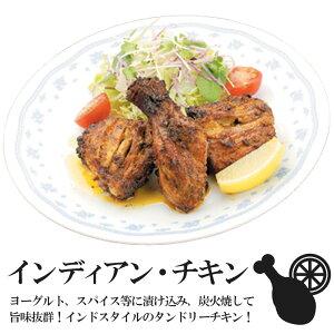 肉料理 サイドメニュー インディアン・チキン 冷凍 無水調理 北海道 札幌の老舗インドカレー専門店 ミルチ