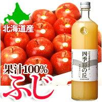 完熟絞り アップルジュース 【 りんごジュース ふじ 900ml 北海道余市産 】 ストレート リンゴ果汁100%