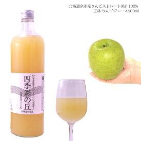 【りんごジュース 王林 900ml 果汁100% ストレート 北海道余市産】 完熟絞り アップルジュース リンゴ 山本観光果樹園 四季彩の丘 お取り寄せ