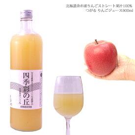りんごジュース つがる林檎・無添加・完熟搾り 900ml 北海道余市産 リンゴ果汁100% ストレート 四季彩の丘 果物 フルーツ贈り物 内祝 お返し ギフト 山本観光果樹園