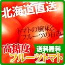 高糖度 フルーツトマト 北海道産 贈り物 内祝い お返し ギフト 送料無料