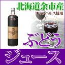 ぶどうジュース 北海道余市産 キャンベルス使用900ml×1本キャンベル 果物 フルーツ 葡萄