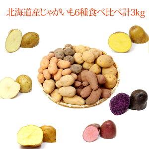 じゃがいも 6種500gずつ食べくらべ 合計3kg 北海道産(だんしゃく・北あかり・メークイン・インカのめざめ・シャドークイーン・ノーザンルビー)|じゃが芋 ジャガイモ 男爵 男爵いも メイク