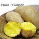 【平成30年産】インカのめざめ 5kgセット 北海道産 煮崩れ少なく甘みのある小ぶりなじゃがいも 内祝い 北海道 お返し …
