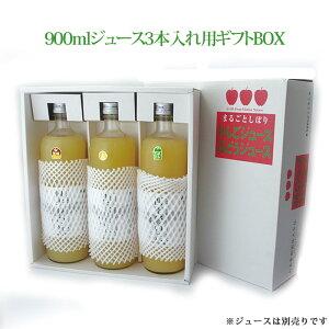 りんごジュース 900ml用 3本入用ギフト箱 四季彩の丘ブランド専用箱