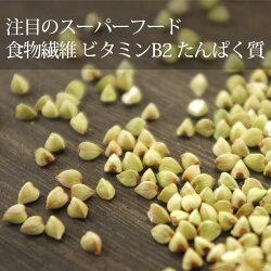 そばの実国産1kg送料無料北海道新得産無農薬化学肥料不使用蕎麦ソバの実そばのみスーパーフードレジスタントプロテイン食物繊維ビタミンB2ママ割ポイント5倍