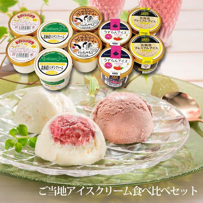アイスクリーム ギフト 北海道 ご当地アイスギフト HGI 贈り物 スイーツ ホワイトデー お取り寄せアイス お取り寄せ ご当地 アイス 冷凍 贈り物