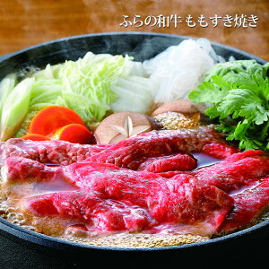肉 ギフト 【ふらの和牛 ももすき焼き用400g】 北海道産 送料無料