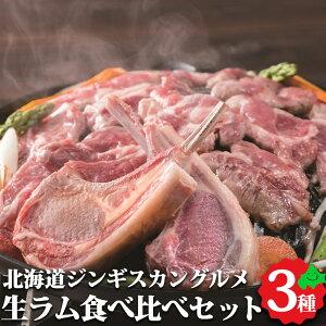 生ラム 食べ比べセット 羊肉 贈り物 内祝 お返し ギフト 送料無料 バーベキュー BBQ