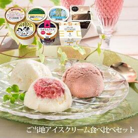アイスクリーム ギフト 北海道 ご当地アイス 7種食べ比べセット HGI-45 贈り物 スイーツ お取り寄せアイス お取り寄せ ご当地 アイス 冷凍 贈り物 詰め合わせ お返し 内祝 アイス