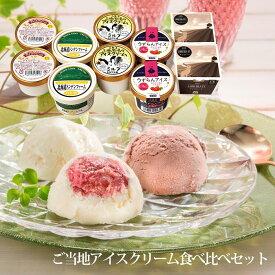 アイスクリーム ギフト 北海道 ご当地アイスギフト 5種10個食べ比べセット HGI-R 贈り物 スイーツ お取り寄せアイス お取り寄せ ご当地 アイス 冷凍 贈り物 詰め合わせ お返し 内祝 アイス