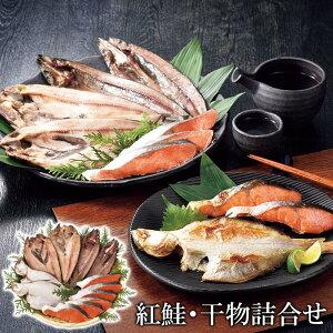 紅鮭・干物詰合せ 送料無料 鮭 さんま ほっけ 宗八カレイ詰め合わせ セット 冷凍北海道グルメ お取り寄せ