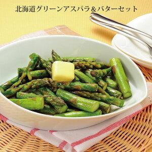 北海道グリーンアスパラ&バターセット L/M混500g ふらのバター70g 送料無料 ギフト アスパラ 内祝い アスパラガス お返し 北海道 お土産 野菜 お礼 食べ物 贈り物 贈答 お取り寄せ ご当地 産地