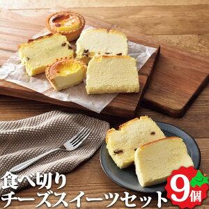 食べ切りチーズスイーツセット 送料無料 ギフト お返し 内祝 北海道 北海道産 チーズタルト パウンド チーズケーキ ケーキ セット お取り寄せスイーツ スイーツ 洋菓子 内祝い 北海道ギフト