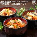 北海道厳選 小樽海鮮一人用鍋 6個セット 送料無料 贈り物 内祝い お返し ギフト 一人鍋 小樽 小鍋 | 海鮮鍋 セット か…
