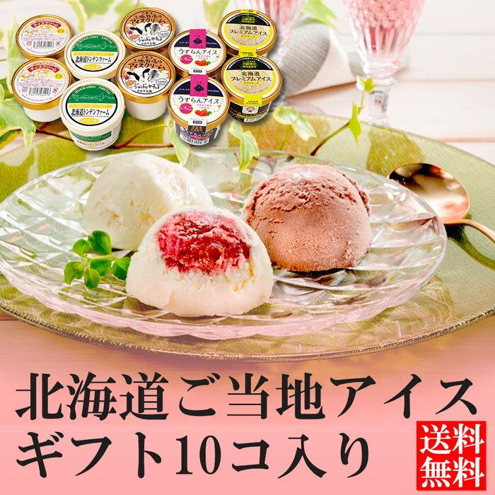 アイスクリーム ギフト 北海道ご当地 アイスギフト HGI 贈り物 スイーツ