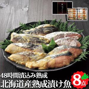 北海道産熟成漬け魚セット 送料無料 西京漬 粕漬 鮭 さけ 鱈 たら 魚食べ比べ北海道グルメ お取り寄せ