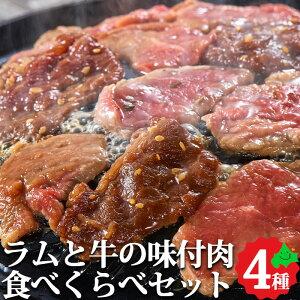 ラムと牛の味付4種セット 送料無料 北海道産 精肉 牛肉 ラム肉 羊肉 道産牛 カルビ ラム 味付き肉 冷凍 セット お取り寄せ ご当地 グルメ お取り寄せグルメ ご当地グルメ 北海道 大金畜産