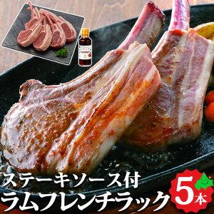 ラムフレンチラック 6本 ステーキソース付 送料無料 北海道産 羊肉 ラム肉 ラム 冷凍 ステーキソース お取り寄せ ご当地 グルメ お取り寄せグルメ ご当地グルメ 肉の山本