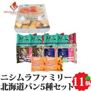 北海道産 銘菓 ニシムラファミリー 5種11個セット 送料無料 お取り寄せ ご当地 北海道 グルメ 詰め合わせ 詰合せ 贈り物 ギフト 冷凍