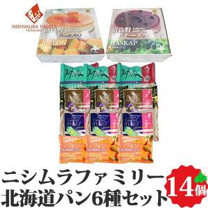 北海道産 銘菓 ニシムラファミリー 6種14個セット 送料無料 お取り寄せ ご当地 グルメ 詰め合わせ 詰合せ 贈り物 内祝い ギフト 冷凍