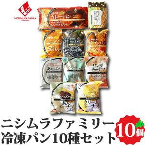 北海道産 冷凍パン 10種10個セット 送料無料 パン 富良野産小麦 北海道 富良野 冷凍パン 菓子パン 惣菜パン レンチン お取り寄せ ご当地 グルメ 詰め合わせ 詰合せ 贈り物 ギフト 冷凍 ニシム