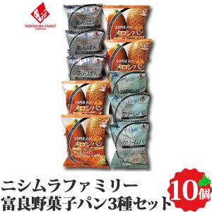 北海道産 菓子パンセット 3種10個 送料無料 パン 富良野産小麦 北海道 富良野 冷凍パン 菓子パン 惣菜パン レンチン お取り寄せ ご当地 詰め合わせ 詰合せ グルメ 贈り物 ギフト 冷凍 ニシム