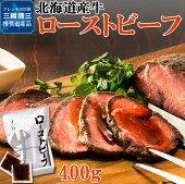 肉ギフト【ローストビーフ三國推奨北海道産】牛肉贈り物内祝お返し送料無料