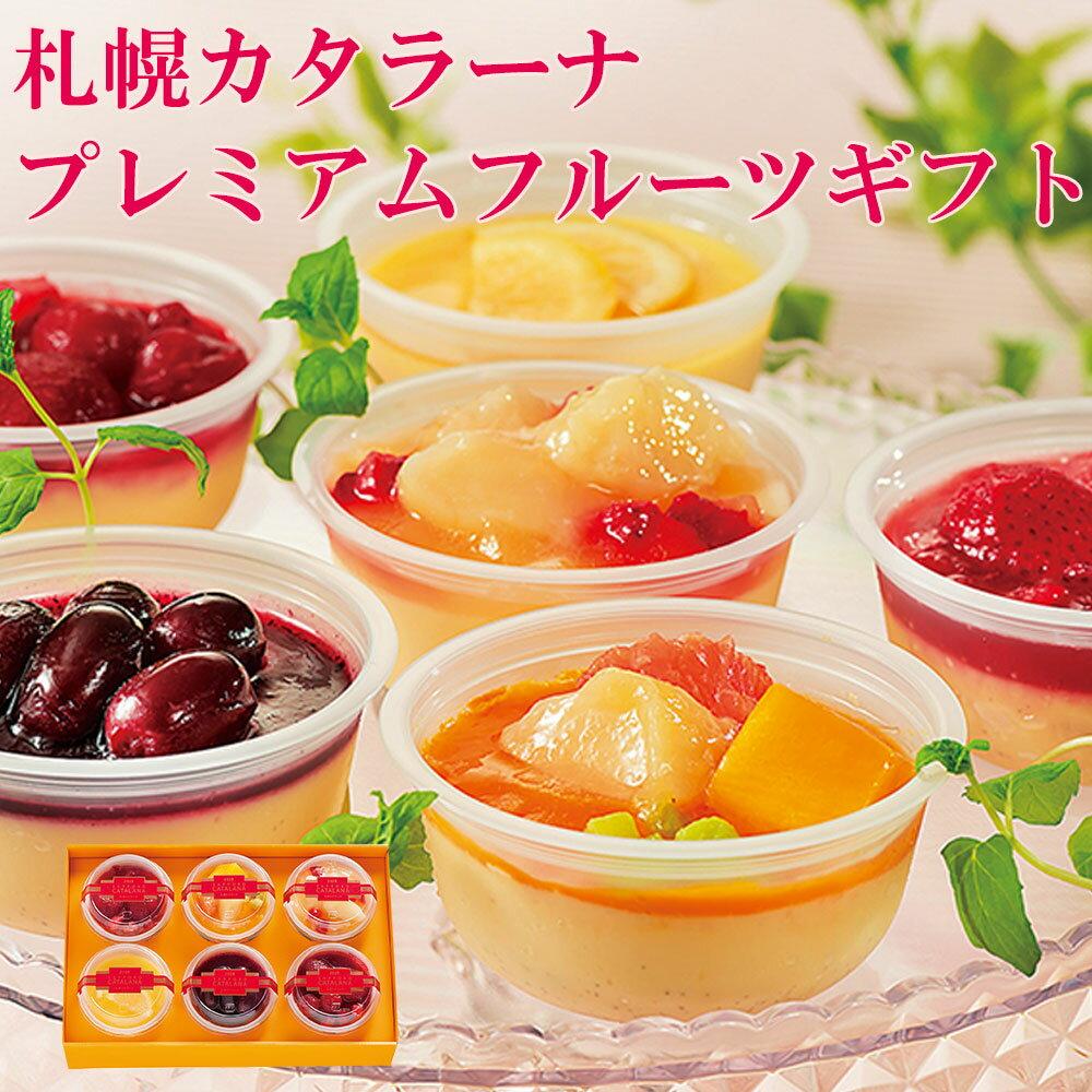 札幌カタラーナ プレミアムフルーツギフト 贈り物 内祝 お菓子 お返し ギフト スイーツ お土産