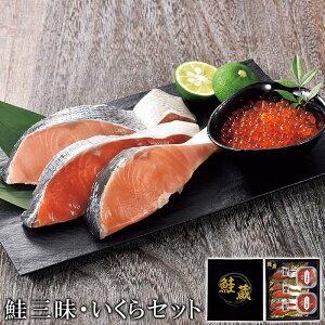 鮭三昧・いくらセット 送料無料 魚卵 鮭食べ比べ 甘塩 冷凍 鮭詰め合わせ北海道グルメ お取り寄せ
