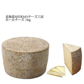 ASUKAのチーズ工房 ホールチーズ 約1kg 北海道産 ギフト トムタイプ セミハード お返し 贈り物 ラクレット ホール 北海道チーズ 内祝い お取り寄せグルメ お土産 プレゼント 無添加 チーズ おつまみ 国産 お取り寄せ セミハードチーズ