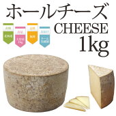 ASUKAのチーズ工房チーズ約1kgギフト【ホールチーズトムタイプ】セミハード北海道むかわ町生産お返し贈り物ラクレットクリスマスパーティー