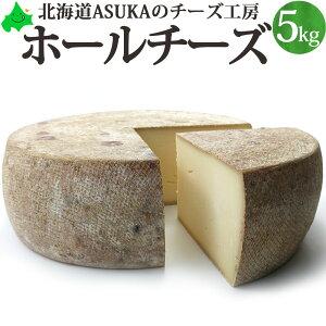 【ホールチーズ 5kg】ASUKAのチーズ工房 チーズ 北海道 むかわ町 生産 送料無料 トム セミハード タイプ ラクレット パーティー 業務用 パスタ 大人買い イベント ワイン おつまみ ご当地グル