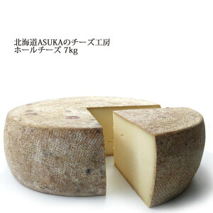 【ホールチーズ 7kg】ASUKAのチーズ工房 チーズ 北海道 むかわ町 生産 送料無料 トム セミハード タイプ ラクレット パーティー 業務用 パスタ 大人買い イベント ワイン おつまみ ご当地グル