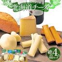 北海道 チーズ ギフト 【ASUKAのチーズ工房 無添加 絶品チーズ 4点セット 送料無料】 ナチュラルチーズ お返し 無添加…