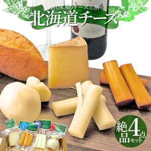 北海道 チーズ ギフト 【 ASUKAのチーズ工房 無添加 絶品チーズ 4点セット 送料無料 】 ナチュラルチーズ 無添加チーズ 詰め合わせ おつまみ 白カビ ご当地グルメ お取り寄せグルメ 北海道産