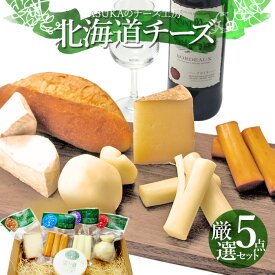 お中元 ギフト 北海道 ナチュラル チーズ 厳選 5点セット むかわ町 生産 ASUKAのチーズ工房 無添加 ギフト 無添加チーズ 詰め合わせ おつまみ 北海道産 詰め合わせセット チーズ詰め合わせ 内祝 北海道チーズ チーズギフト お返し